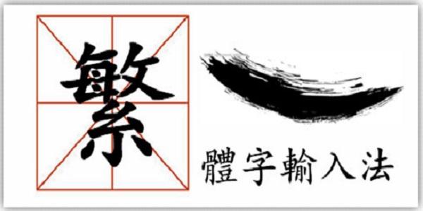 繁体字输入法截图