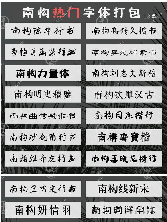 南构字库热门字体打包18款截图