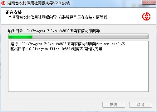 湖南省农村信用社网银向导截图