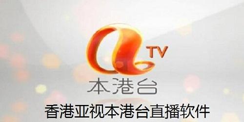 香港本港台直播软件截图1
