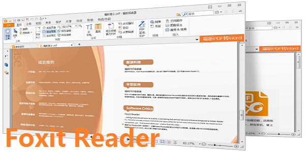 Foxit Reader截图