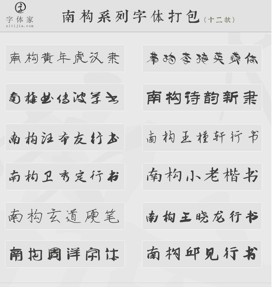南构字库超值字体打包12款截图