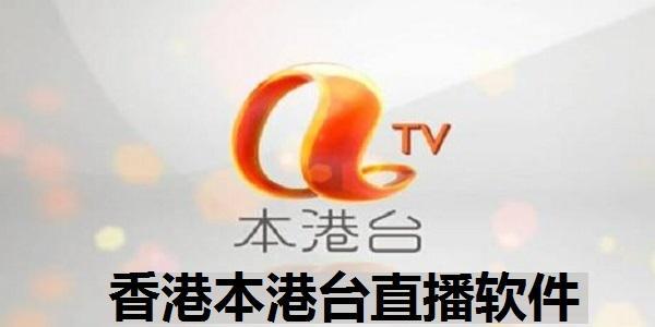 香港本港台直播软件截图