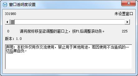 窗口透明度设置软件截图1