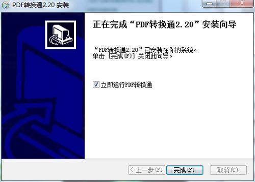 PDF转换通截图