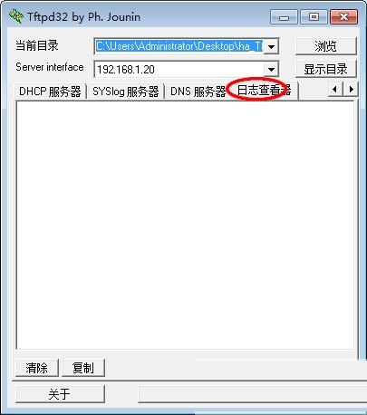 TFTP截图