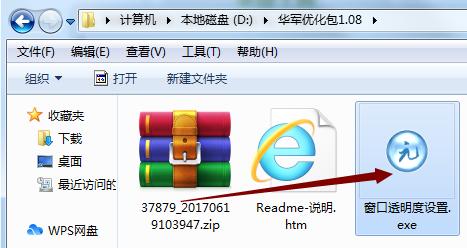 窗口透明度设置软件截图