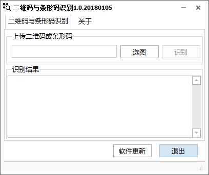 二维码与条形码识别软件截图1
