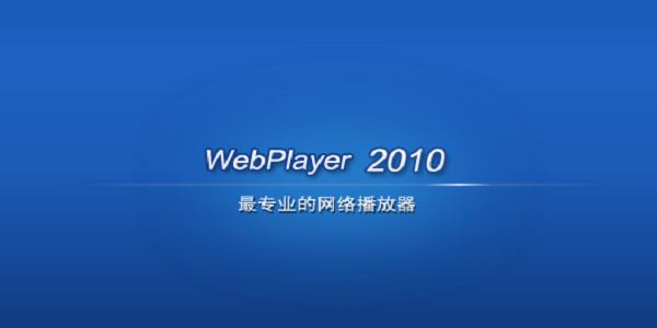 WebPlayer截图