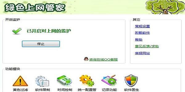 绿色上网管家截图