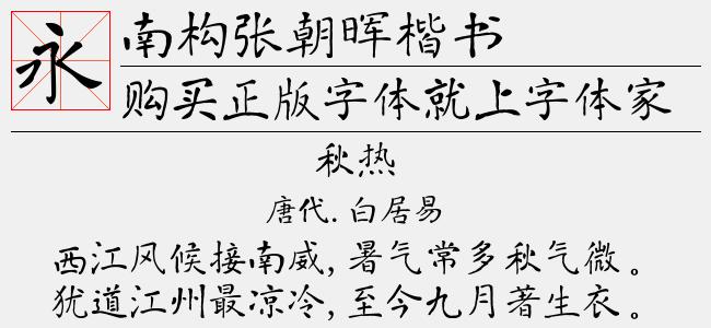 南构张朝晖楷书截图1