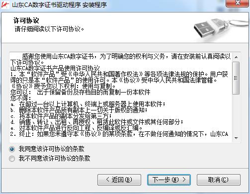 山东CA数字证书驱动程序截图