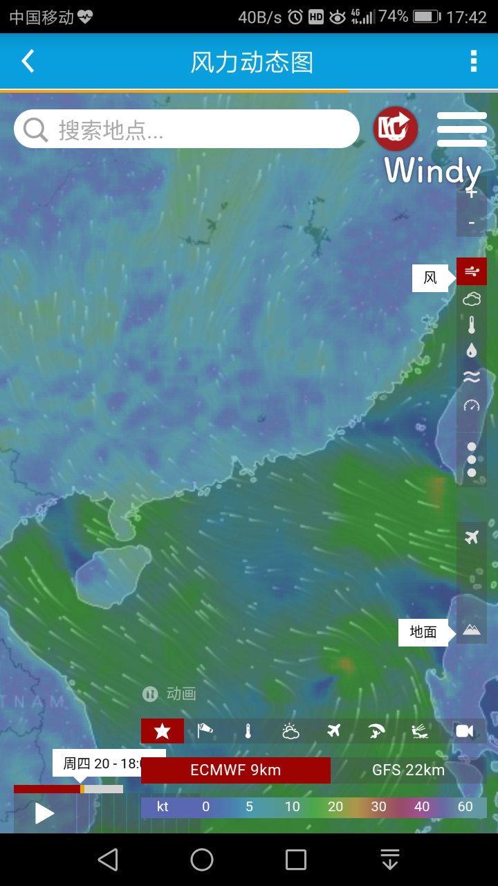 海洋天气截图