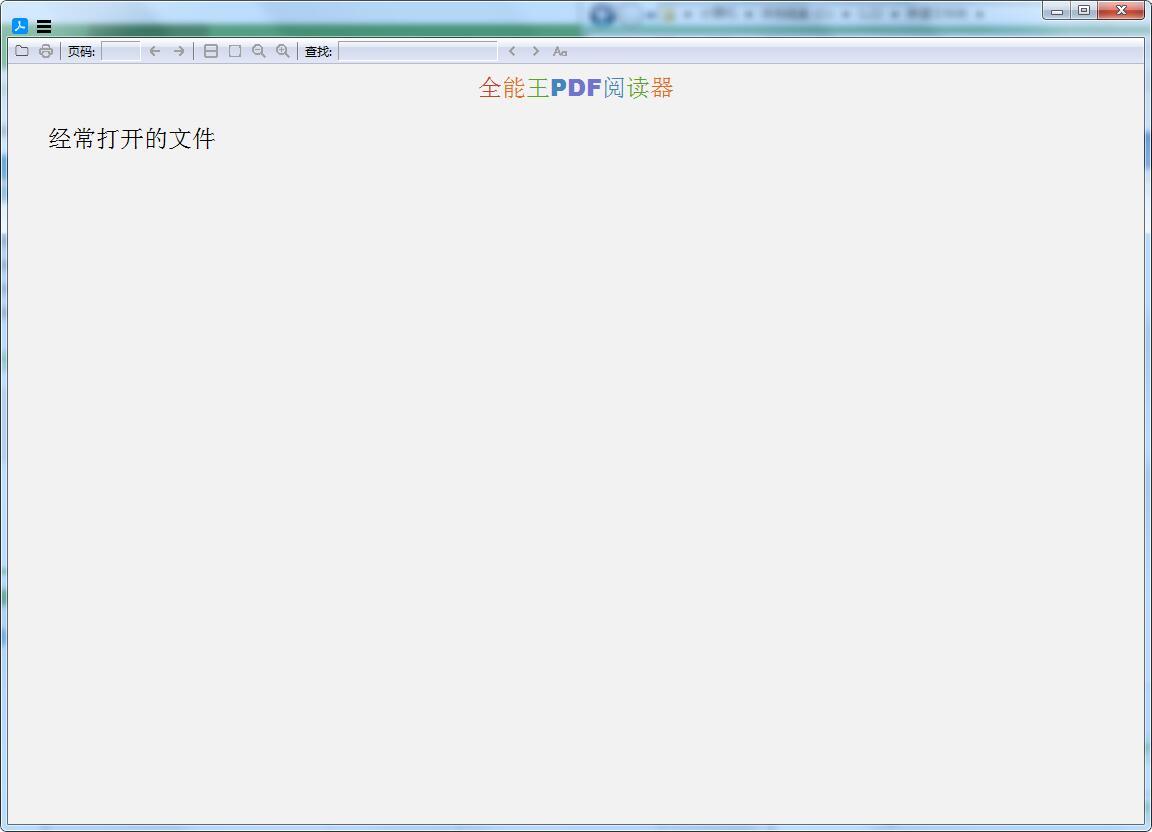 全能王PDF阅读器截图