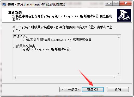 赤兔Blackmagic 4K 高清视频恢复截图