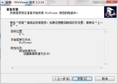 WisViewer截图