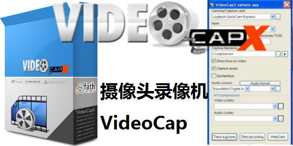 摄像头录像机VideoCap截图