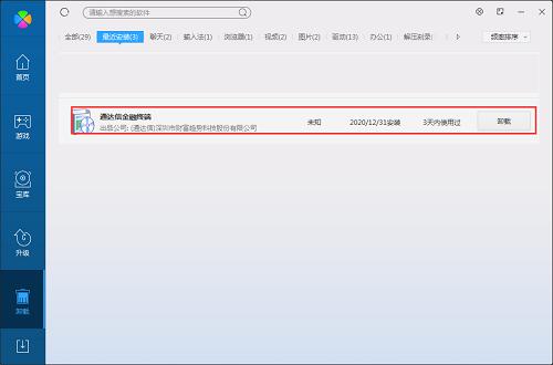 通达信金融终端v6版网上行情交易合一版截图