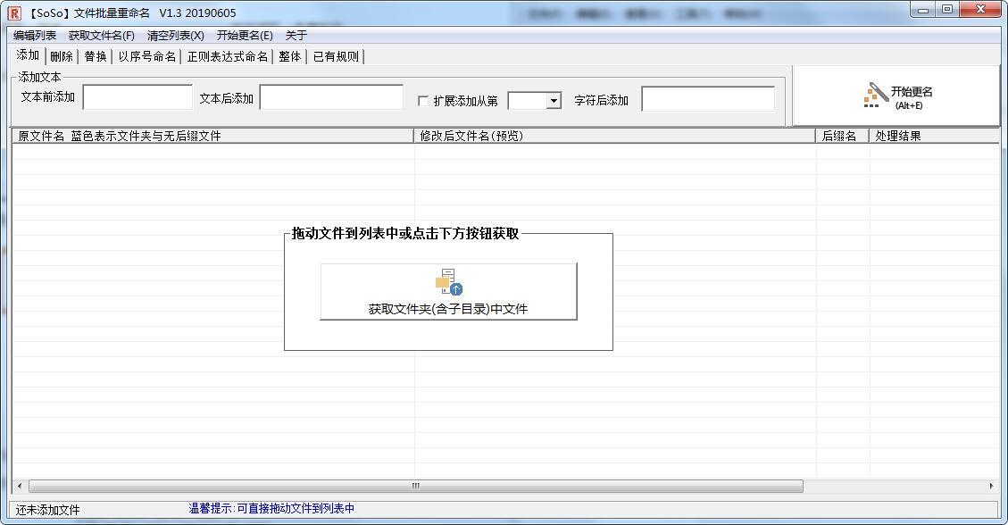 SoSo文件批量重命名截图