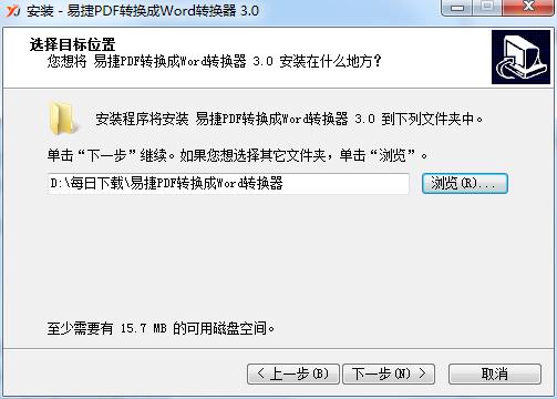 易捷PDF转换成Word转换器截图