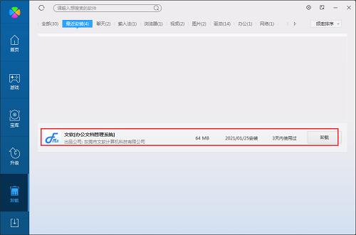 文档管理系统截图