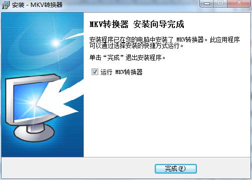 MKV转换器截图