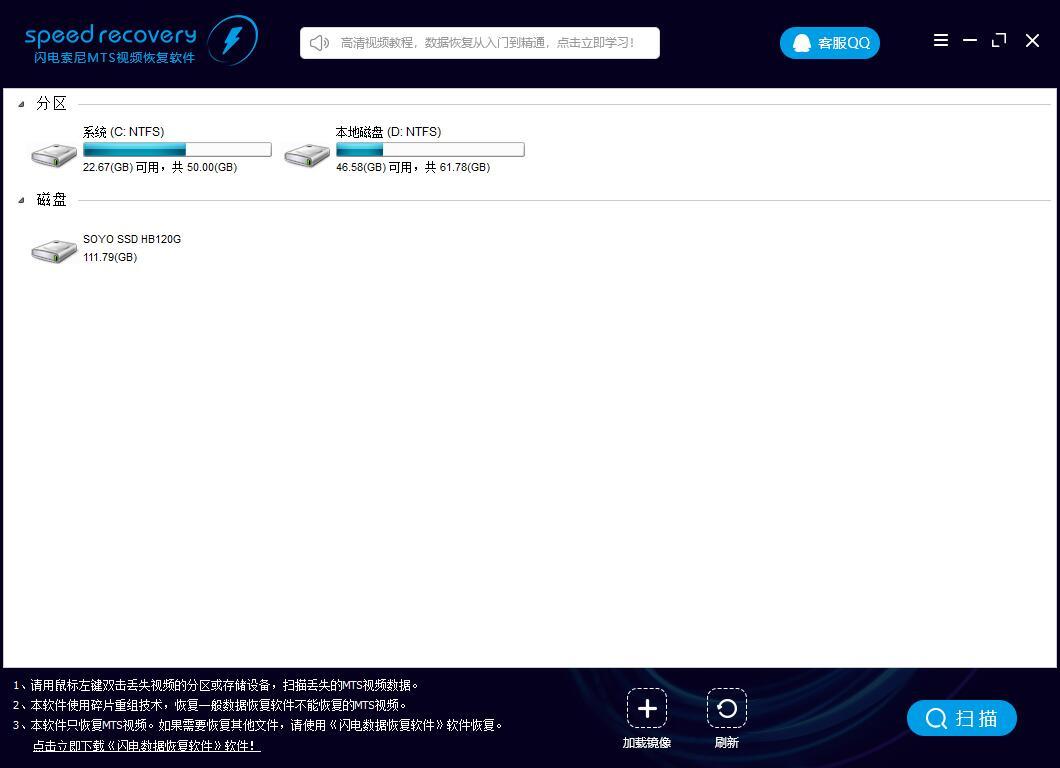 闪电索尼MTS视频恢复软件截图