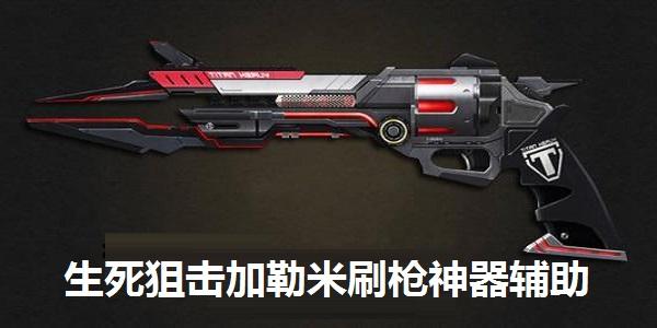 生死狙击加勒米刷枪神器辅助截图