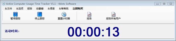 Active Computer Usage Time Tracker截图