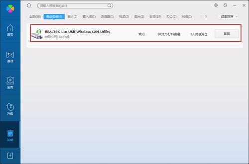 ourlink USB无线网卡驱动截图