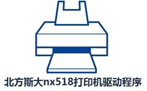 北方斯大nx518打印机驱动程序段首LOGO