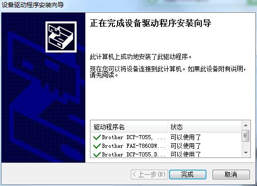 Brother兄弟DCP-7060D多功能一体机全套驱动程序和软件包截图