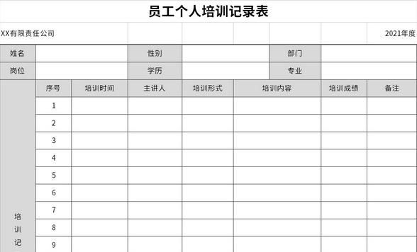员工个人培训记录表截图1