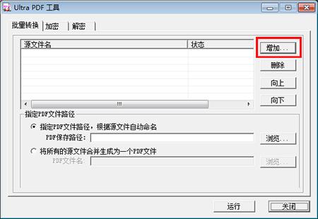 PDF打印机截图
