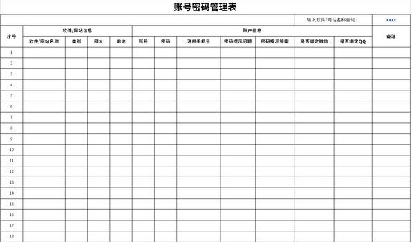账号密码管理表截图1