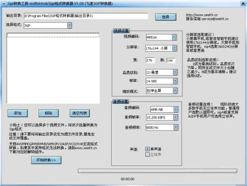 3gp格式转换器截图