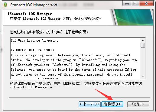 iStonsoft iOS Manager截图