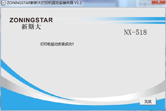北方斯大nx518打印机驱动程序截图