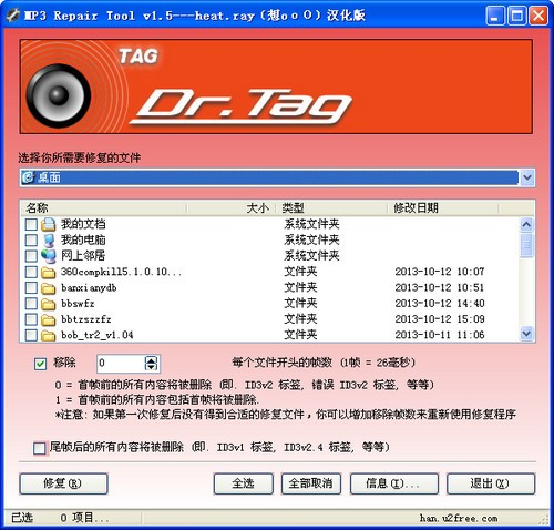 mp3修复工具(MP3 Repair Tool)截图1