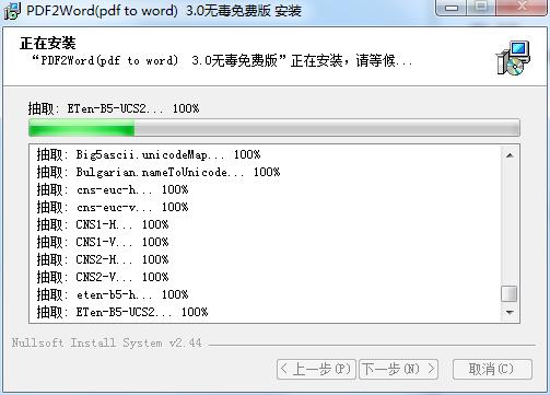 PDF2Word截图