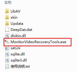 Monitor Video Recovery Tools截图