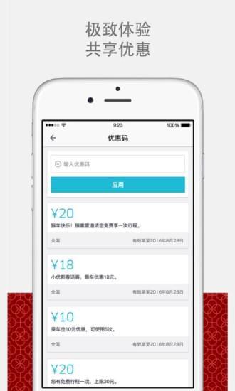Uber优步中国截图2