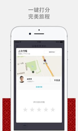 Uber优步中国截图3
