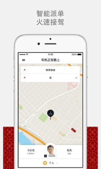 Uber优步中国截图