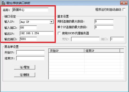 端口映射器(PortMap)截图