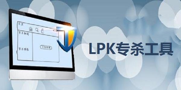 LPK专杀工具截图