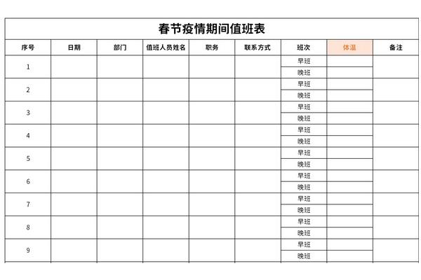 春节疫情期间值班表截图1