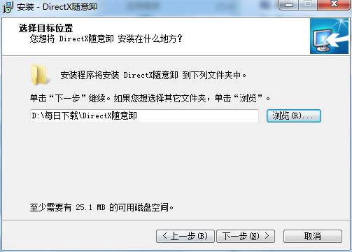 DirectX随意卸截图