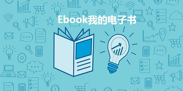 Ebook我的电子书截图