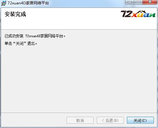 72xuan装修设计软件截图